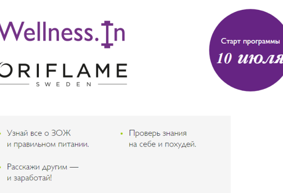 FireShot Capture 4 - Wellness.in c Oriflame   – это уникальный формат онла_ - http___wellness.in.ua_